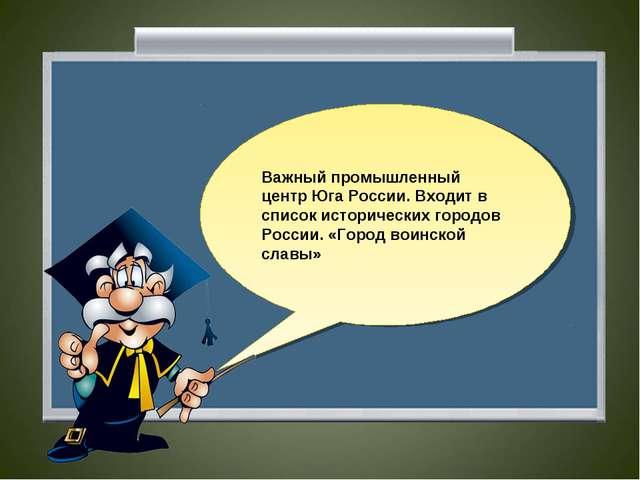 Важный промышленный центр Юга России. Входит в список исторических городов Ро...