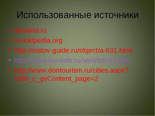 Использованные источники donland.ru ru.wikipedia.org http://rostov-guide.ru/o...