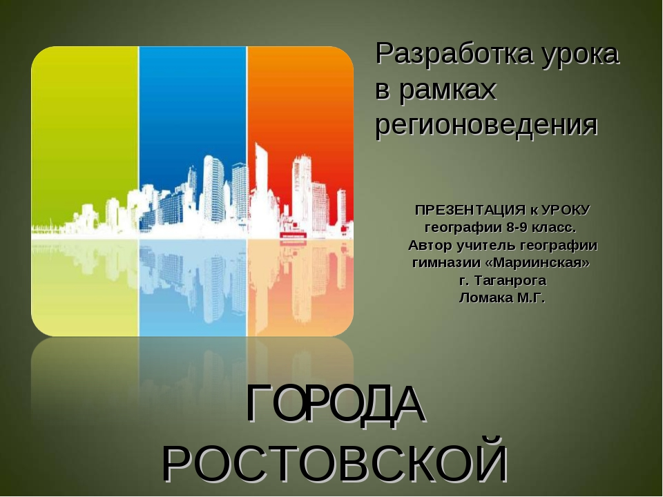 Разработка урока в рамках регионоведения ГОРОДА РОСТОВСКОЙ ОБЛАСТИ ПРЕЗЕНТАЦИ...