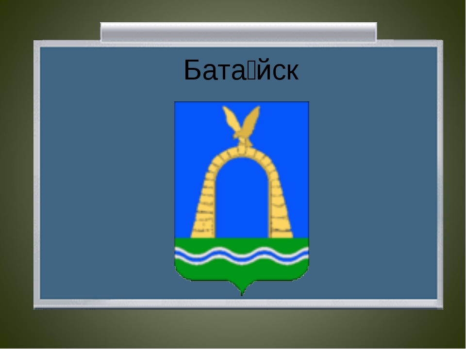 Бата́йск