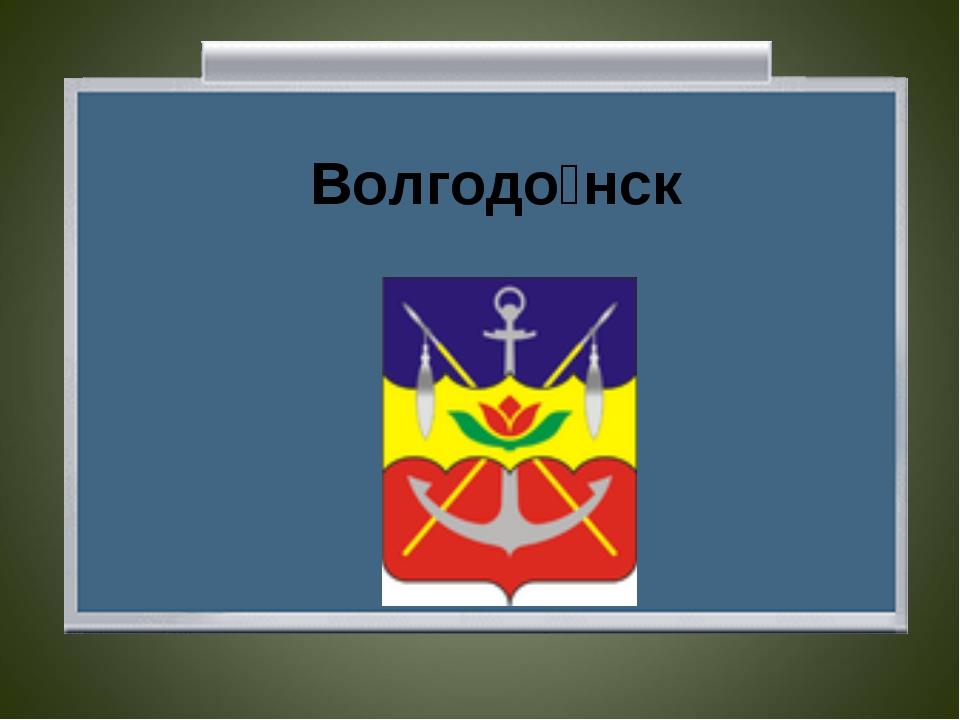 Волгодо́нск