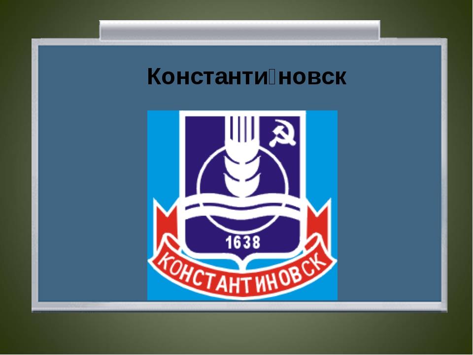 Константи́новск