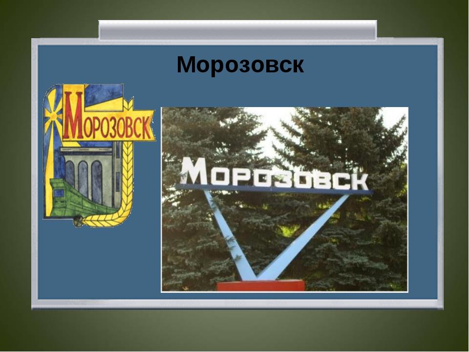 Морозовск