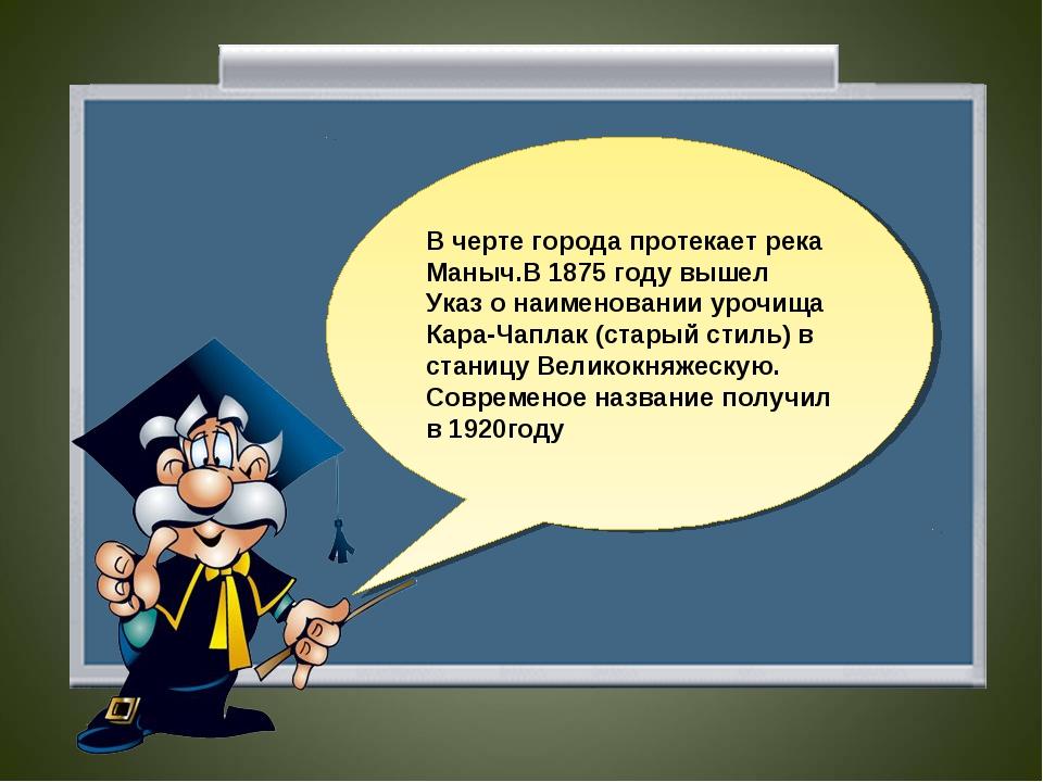 В черте города протекает река Маныч.В 1875 году вышел Указ о наименовании уро...