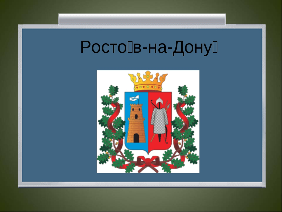 Росто́в-на-Дону́