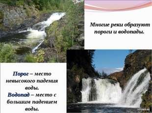 Порог – место невысокого падения воды. Водопад – место с большим падением вод