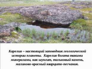 Карелия– настоящий заповедник геологической истории планеты. Карелия богата