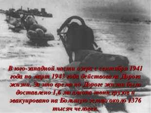 В юго-западной части озера с сентября1941 года по март1943 года действовала