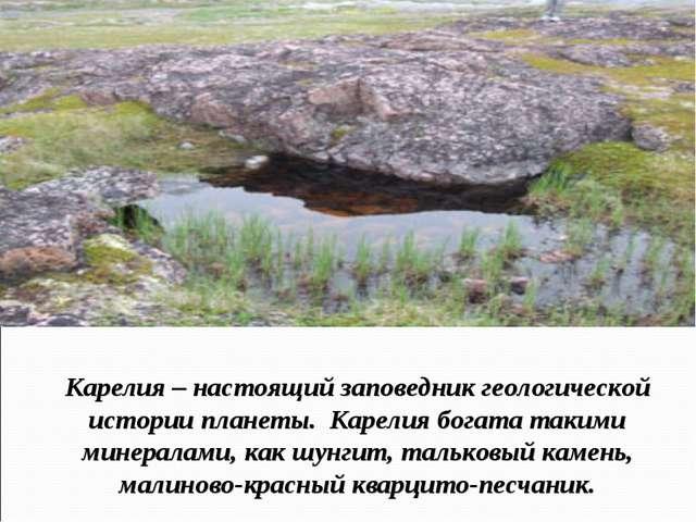 Карелия– настоящий заповедник геологической истории планеты. Карелия богата...