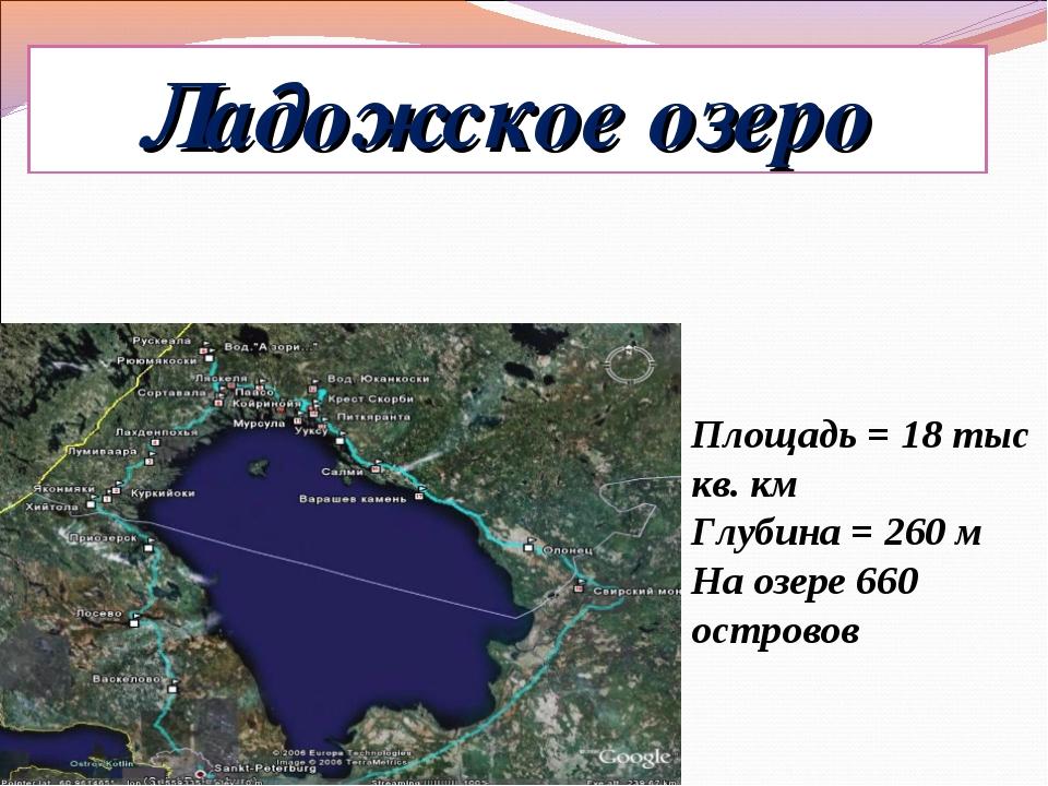 Ладожское озеро Площадь = 18 тыс кв. км Глубина = 260 м На озере 660 островов