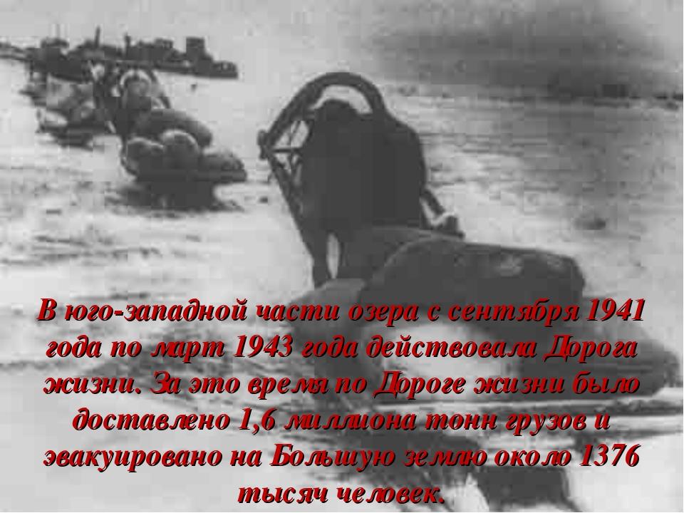 В юго-западной части озера с сентября1941 года по март1943 года действовала...