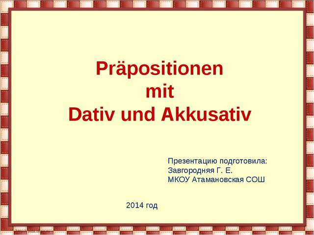 Präpositionen mit Dativ und Akkusativ Презентацию подготовила: Завгородняя Г....