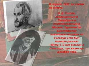 В апреле 1852 за отклик на смерть Н. В. Гоголя, запрещенный в Петербурге и оп