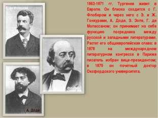 1863-1871 гг. Тургенев живет в Европе. Он близко сходится с Г. Флобером и чер