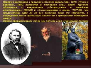 Наряду с рассказами о прошлом («Степной король Лир», 1870; «Пунин и Бабурин»,