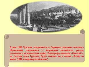 В мае 1838 Тургенев отправляется в Германию (желание пополнить образование со