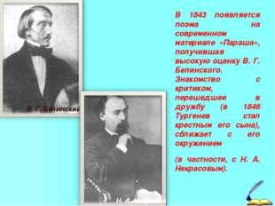 В 1843 появляется поэма на современном материале «Параша», получившая высокую
