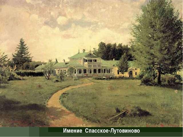 Имение Спасское-Лутовиново