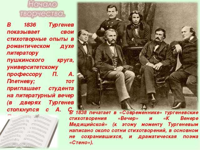 В 1836 Тургенев показывает свои стихотворные опыты в романтическом духе литер...