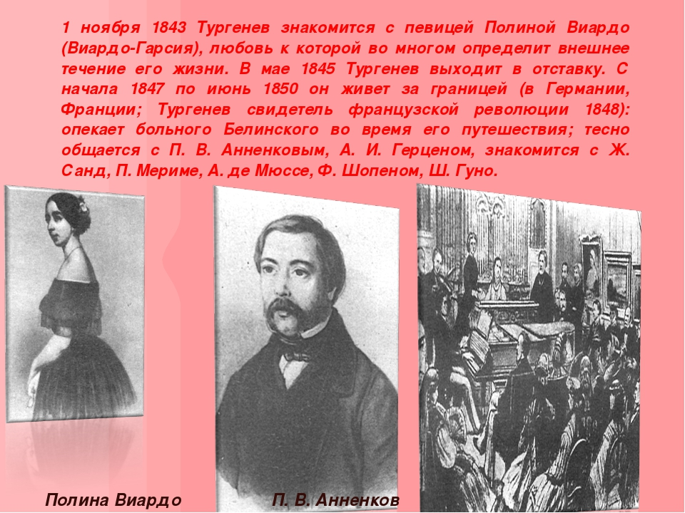 1 ноября 1843 Тургенев знакомится с певицей Полиной Виардо (Виардо-Гарсия), л...