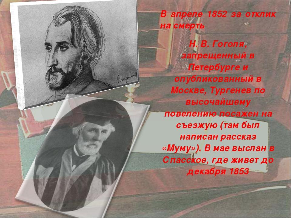 В апреле 1852 за отклик на смерть Н. В. Гоголя, запрещенный в Петербурге и оп...