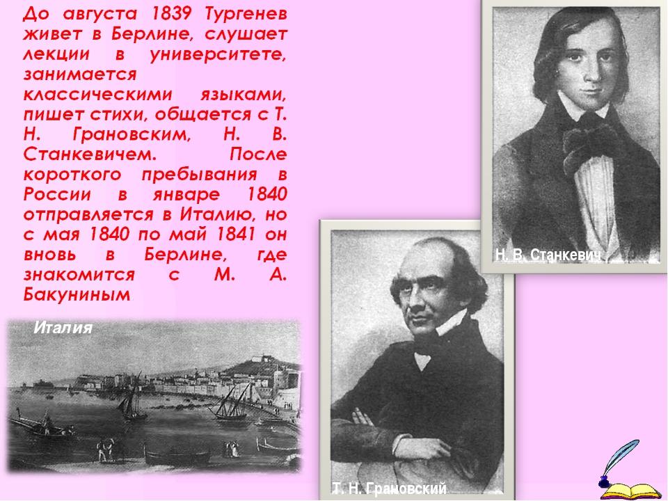 Н. В. Станкевич Т. Н. Грановский Италия