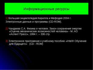 Информационные ресурсы 1) Большая энциклопедия Кирилла и Мефодия 2004 г. Элек