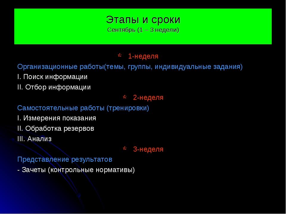 Этапы и сроки Сентябрь (1 – 3 недели) 1-неделя Организационные работы(темы, г...