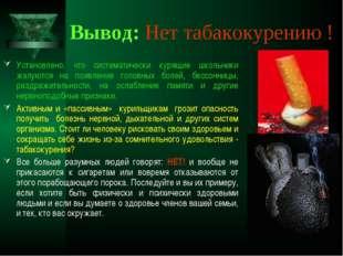 Вывод: Нет табакокурению ! Установлено, что систематически курящие школьники