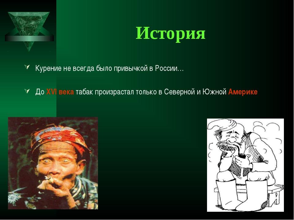 История Курение не всегда было привычкой в России… До XVI века табак произрас...