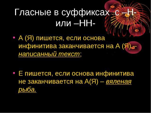 Гласные в суффиксах с –Н- или –НН- А (Я) пишется, если основа инфинитива зака...