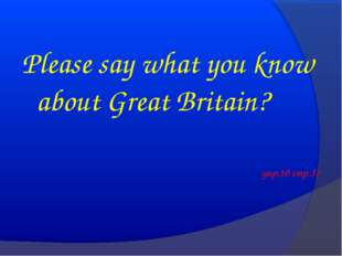 Please say what you know about Great Britain? упр.10 стр.37