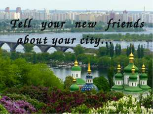Tell your new friends about your city…
