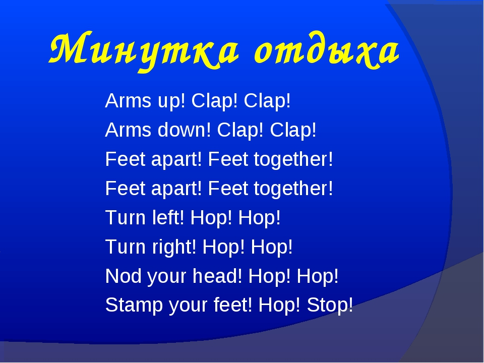 Минутка отдыха Arms up! Clap! Clap! Arms down! Clap! Clap! Feet apart! Feet t...