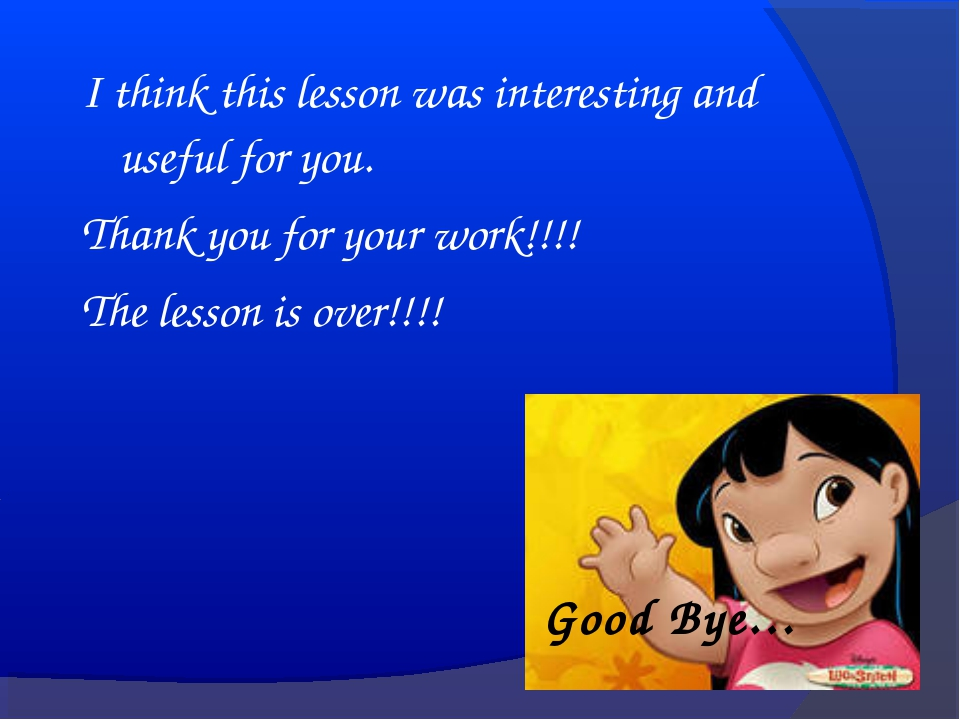 I think this lesson was interesting and useful for you. Thank you for your wo...