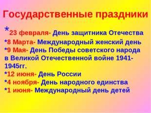 *23 февраля- День защитника Отечества *8 Марта- Международный женский день *