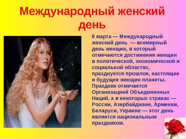 Международный женский день 8 марта — Международный женский день — всемирный д...