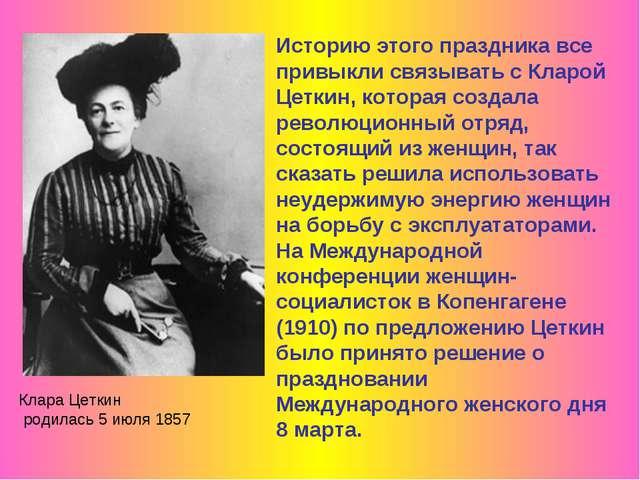 Историю этого праздника все привыкли связывать с Кларой Цеткин, которая созда...