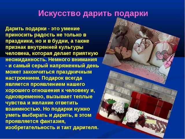 Дарить подарки - это умение приносить радость не только в праздники, но и в б...