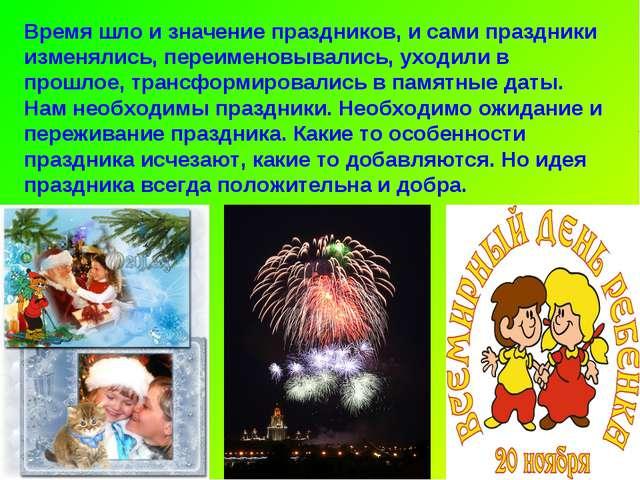 Время шло и значение праздников, и сами праздники изменялись, переименовывали...