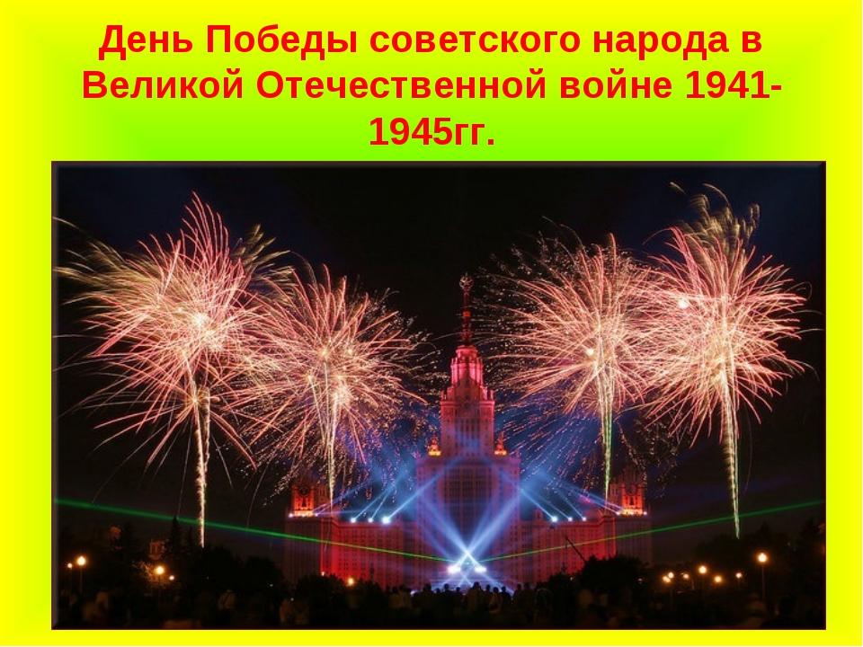 День Победы советского народа в Великой Отечественной войне 1941-1945гг.