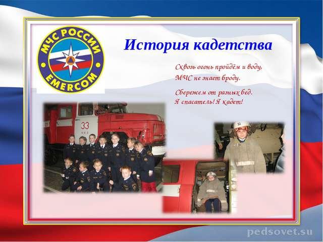 История кадетства Сквозь огонь пройдём и воду, МЧС не знает броду. Сбережем о...