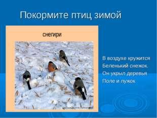 Покормите птиц зимой В воздухе кружится Беленький снежок. Он укрыл деревья По
