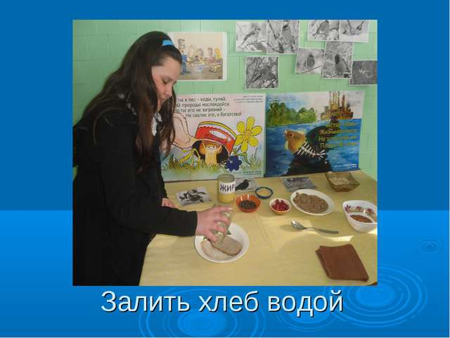 Залить хлеб водой