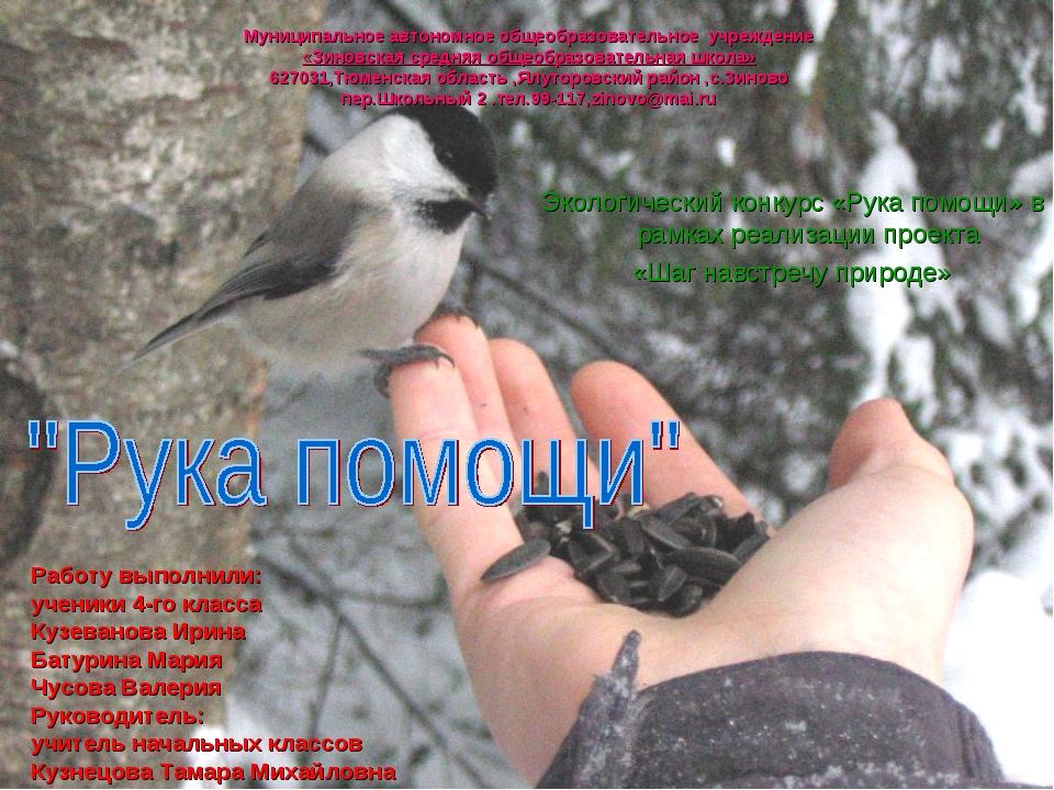 Муниципальное автономное общеобразовательное учреждение «Зиновская средняя об...