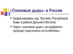 «Озоновые дыры» в России Зафиксированы над Якутией, Республикой Коми, в район