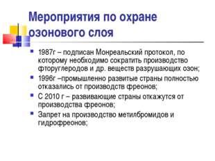 Мероприятия по охране озонового слоя 1987г – подписан Монреальский протокол,