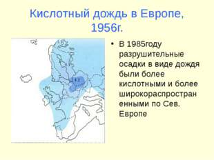Кислотный дождь в Европе, 1956г. В 1985году разрушительные осадки в виде дожд