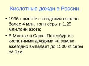 Кислотные дожди в России 1996 г вместе с осадками выпало более 4 млн. тонн се