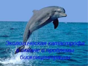 Экологическая катастрофа в океане и проблемы биоконцентрации